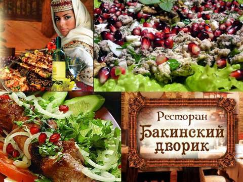 бакинский дворик